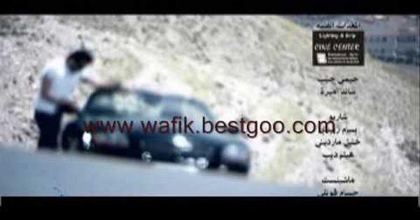 وفيق حبيب هالله عليكي فيديو كليب Wafik Habib Hallah 3layky Dance