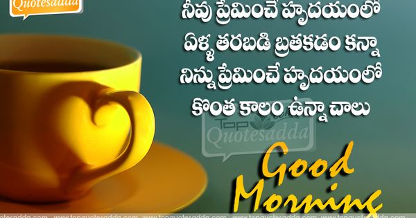 Good Morning Quotes For Someone Special By Pinterest: Telugu-Good-Morning-Latest-wishes-Quotes-Images