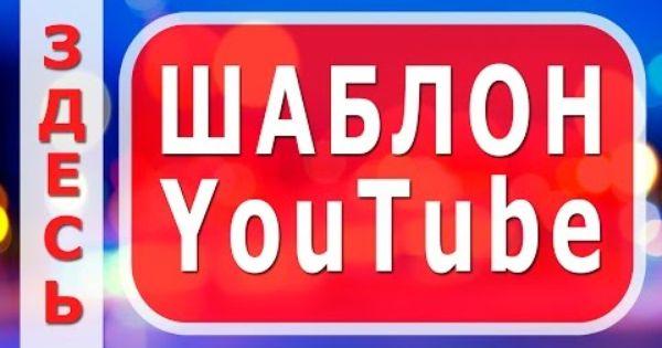 Shablon Dlya Shapki Youtube V Fotoshope Youtube Shablony Banner