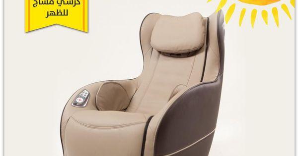 عروض معارض باك كومفورت على كرسي مساج للظهر خصم 35 عروض اليوم Electric Massage Chair Massage Chair Comfort