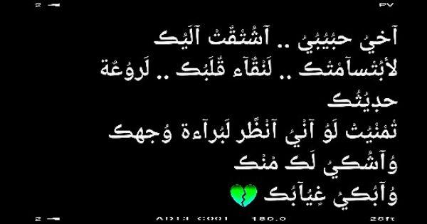 اشتقت لك م Quotes Arabic Love Quotes Words