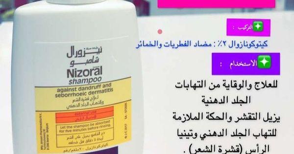 Pin By Memo Ali On معلومه مفيده In 2021 Shampoo Shampoo Bottle Hair Hacks