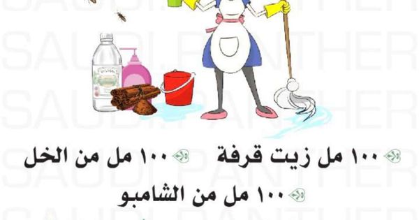 Pin By Loly Elsobky On Diys Hacks House Cleaning Checklist Diy Home Cleaning Useful Life Hacks