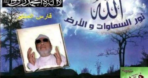 257 الشيخ عبد الحميد كشك خطبة عيد الفطر اتفاء الله Book Cover Books Movie Posters