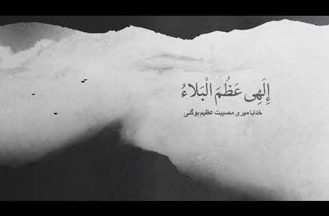 دعاء الفرج اللهم عظم البلاء بصوت علي فاني Youtube Tattoo Quotes Quotes Calligraphy