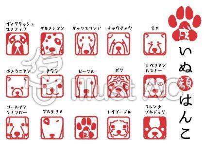 18年年賀状 犬 Dog Dogs 戌 戌年 手描きイラスト イラスト いぬのイラスト フリーイラスト フリー素材 スタンプ はんこ 年賀状 デザイン 年賀状 ネタ 年賀状 素材
