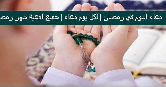 جميع ادعية شهر رمضان والصيام ادعية مستجابة في رمضان ادعية يومية لكل يوم في رمضان موضوع يجمع اكثر من 40 دعاء لشه Ramadan Prayer Ramadan Quran Quotes Verses