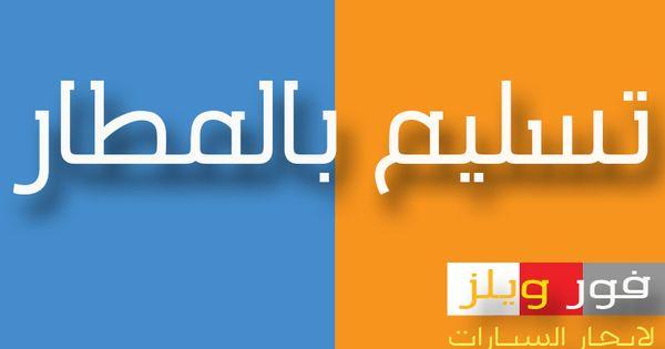 من المطار للمطار خدمة مميزة ومريحة من شركة فور ويلز لتسليم السيارة فى مطار القاهرة بكل يسر وراحة لذلك نرتب معكم مسبقا بارسال لنا كل Cairo Neon Signs Car Rental