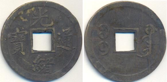 Chinese With Square Hole Kwangtung Struck Cash Coin Coin Collecting Coins Ancient China