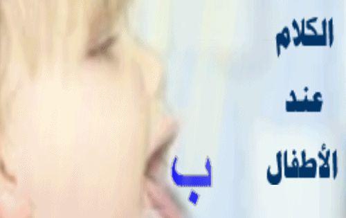 مع الرحمن التأخر فى الكلام عند الاطفال Blog Posts Math Blog