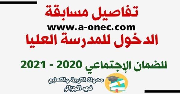 إنطلاق تسجیلات مسابقة توظيف المدرسة العلیا للضمان الاجتماعي يوم 20 أوت 2020 In 2020