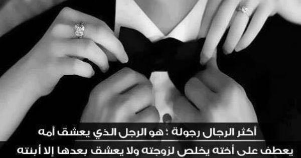 معنى الرجولة Wedding Wedding Rings Wedding Goals