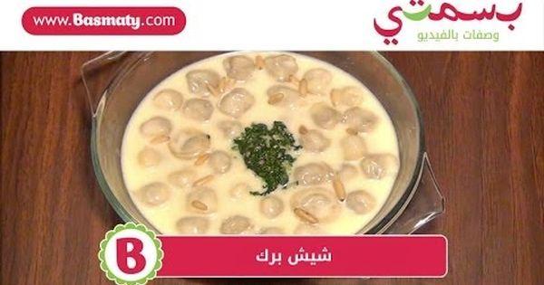 طريقة عمل شيش برك Shish Barak Youtube Syrian Food Lebanese Recipes Recipes