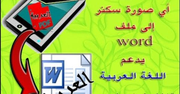 حول أي صورة سكنر إلى ملف Word يدعم اللغة العربية 2016 Arabic Language Words Arabic Calligraphy