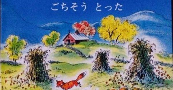 きつねのとうさん ごちそうとった 児童図書館 絵本の部屋 ピーター スピアー Https Www Amazon Co Jp Dp 4566002624 Ref Cm Sw R Pi Dp U X Yr0labwkedqh0 絵本 ピーター 本