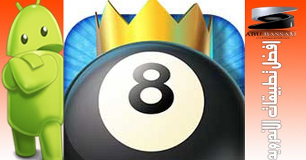 لعبة Kings Of Pool Online 8 Ball 1 14 2 Apk Mod Unlocked For