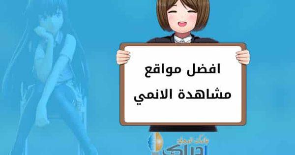 افضل موقع لمشاهدة الانمي اون لاين بالعربية افضل مواقع تحميل الانمي مجانا Movie Posters Poster Movies
