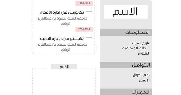 تصميم سيرة ذاتية بتصاميم مختلفه وحسب الطلب باللغتين ألعربيه والإنجليزية Cv Design Template Cv Template Word Free Resume Template Word