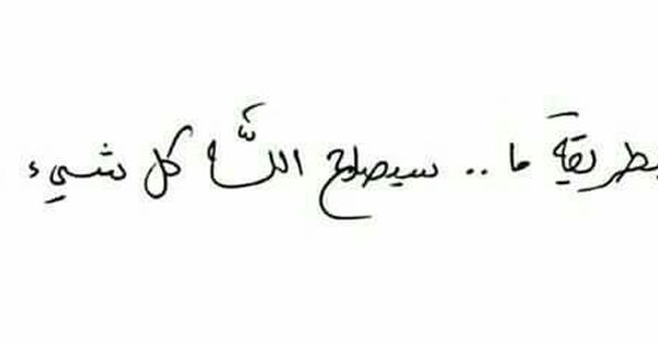 سيصلح الله كل شيئ Life Quotes Quotes Words