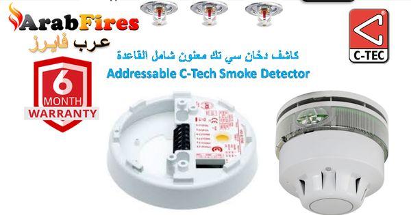 حساسات دخان سي تك معنون للبيع بالض في مصر Smoke Detector Detector Tech
