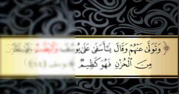 آيات قرآنية للتدريب على مخارج الحروف وصفاتها Quotes Quran Arabic Alphabet