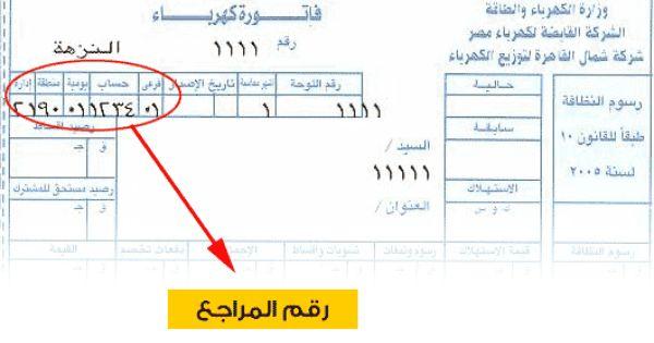 شركة شمال القاهرة لتوزيع الكهرباء الاستعلام عن فاتورة Map Chart Map Screenshot