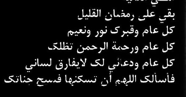 Pin By Sheyma Shemo On أمي وأبي Quotations Love U Mom Sayings