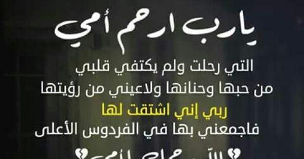 الله يرحمك يا أمي Islamic Love Quotes Sister Quotes Love U Mom