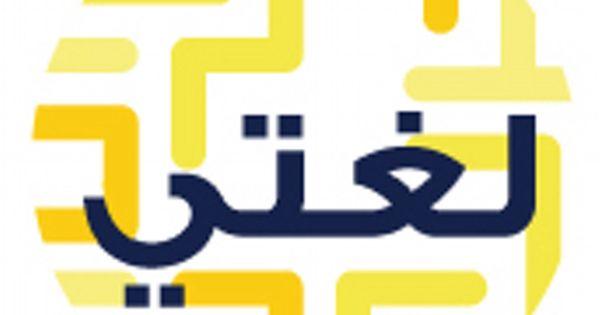 Pin By ل ـول و On ل غتي School Labels Tech Company Logos Gaming Logos