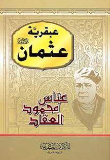 تحميل كتاب عبقرية عثمان Pdf عباس العقاد Good Books Popular Books Romance Books
