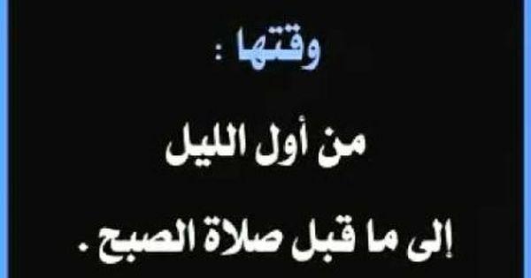 كيفية صلاة الليل والشفع والوتر Arabic Calligraphy Calligraphy