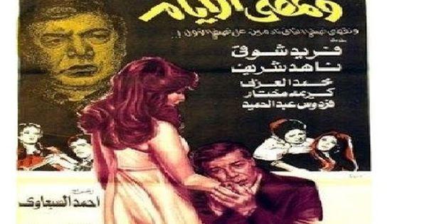 فيلم وتمضي الأيام 1980 Egyptian Movies Egypt Movie Old Movies
