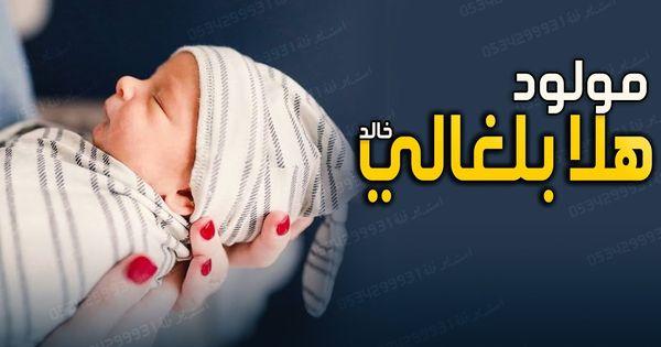 شيلة مولود جديد 2020 هلا بلغالي ياهلا شيلات مولود باسم خالد مجانيه بدون