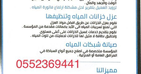 Pin On كشف تسربات المياه في الرياض وتبوك 0552369441 مؤسسة درة الإنشاءات اختيارك عند البحث عن شركة كشف تسربات في تبوك شركة كشف تسربات بالرياض رقم وايت مويه في الرياض