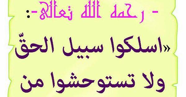 اسلكوا سبيل الحق ولا تستوحشوا من قلة أهله Thoughts Arabic Calligraphy Calligraphy