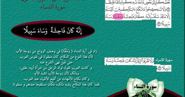 Pin By Khaled Bahnasawy On ٤ سورة النساء