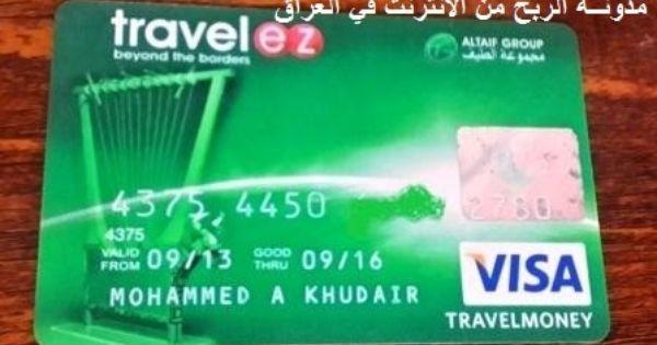 الربح من الانترنت في العراق Visa Card Iraq فيزا كارد في العراق Visa Card Visa Valio
