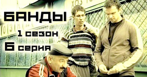 Фильм 12 Апостолов 12 Серий