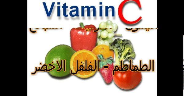 أقوى و أهم مصادر فيتامين سى Vitamins Vitamin C Health