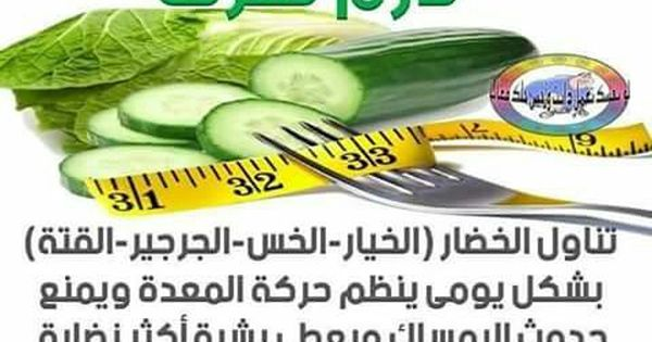 Pin By Ja On معلومات Food Healthy Cucumber