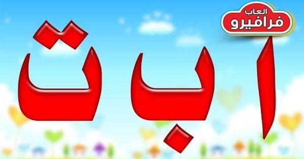 تعلم الحروف الابجدية باللغتين العربية والانجليزية تعليم الاطفال حروف ا Youtube Enjoyment Letters