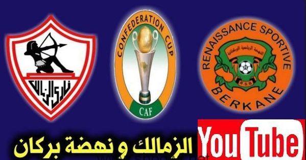 بي إن سبورت بث مباشر الزمالك ونهضة بركان المغربي Team Logo Juventus Logo Sport Team Logos