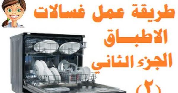 طريقة عمل غسالات الاطباق و الصحون وانواعها ومميزاتها وعيوبها الجزء 2 Espresso Machine Kitchen Appliances Popcorn Maker
