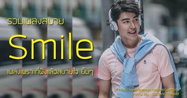 รวมเพลงสบาย Smile เพลงเพราะที่ฟังแล้วสบายใจ ยิ้ม ๆ
