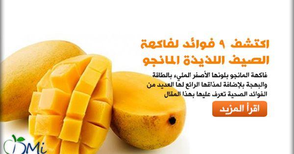 9 فوائد لفاكهة الصيف اللذيذة المانجو Http Www Dailymedicalinfo Com Articles A 960 Eat Fruit Healthy