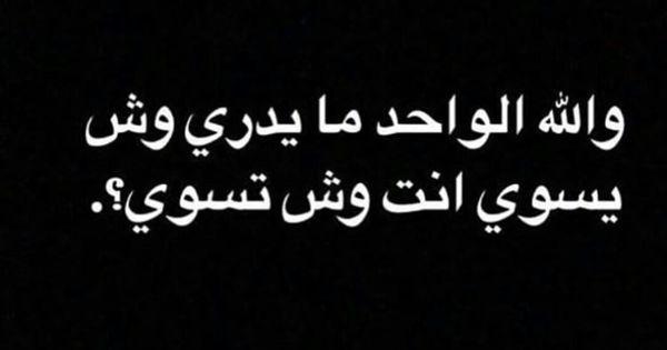 Pin By Gamar Madkhli On ضحك و وناسه Funny Quotes Funny Arabic Quotes Arabic Funny