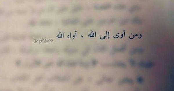 الحمدلله أن لنا رب نستودع عنده قلة حيلتنا فـ يكفي ويداوي ويأوي ويسكن Quran Verses Best Quotes Quotes