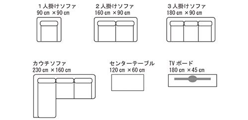 Furniture Size リビング 寸法 ソファ 配置 インテリア 家具