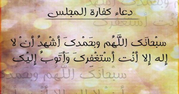 دعاء كفارة المجلس سبحانك اللهم وبحمدك Allah Arabic Calligraphy Islam