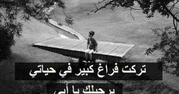 Pin By Hamda Zar3oni On صباح ومساء الخير Miss You Dad My Father Daddy